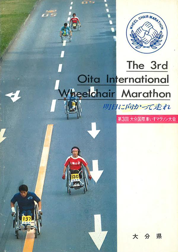 1983年記念誌