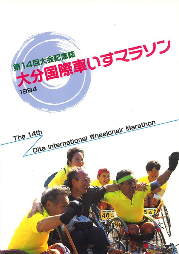 1994年記念誌