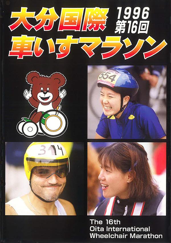 1996年記念誌