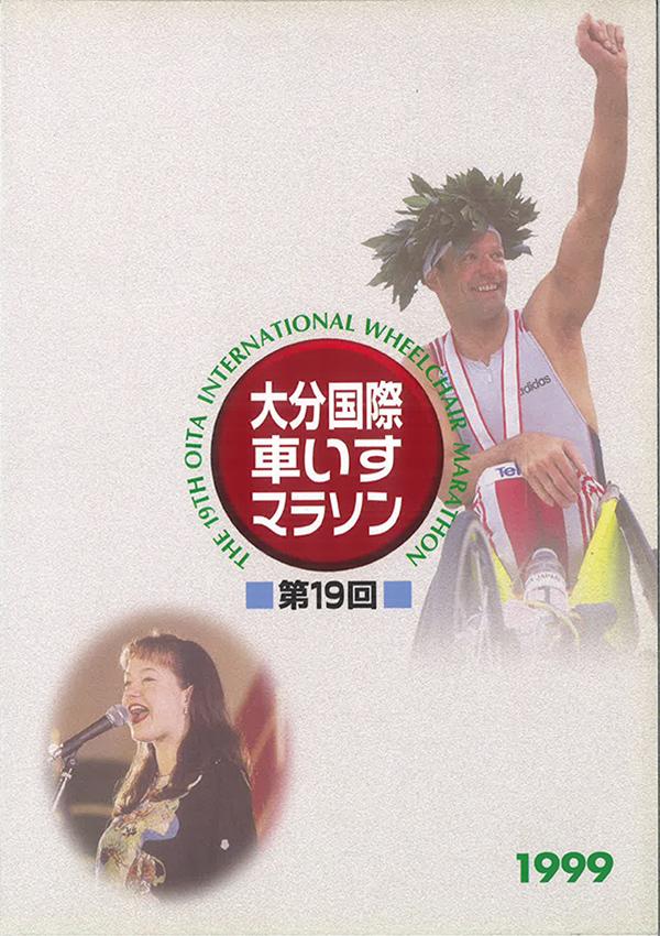 1999年記念誌