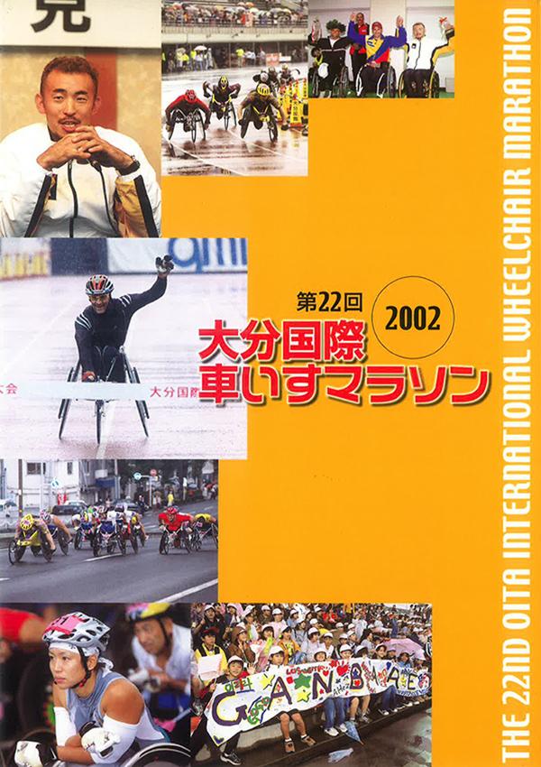 2002年記念誌
