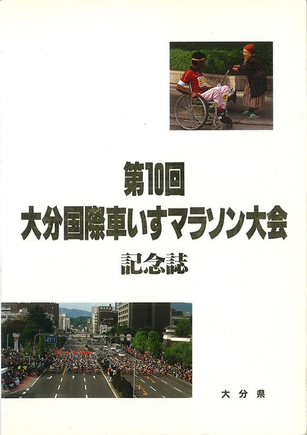 1990年記念誌