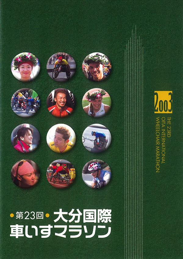 2003年記念誌