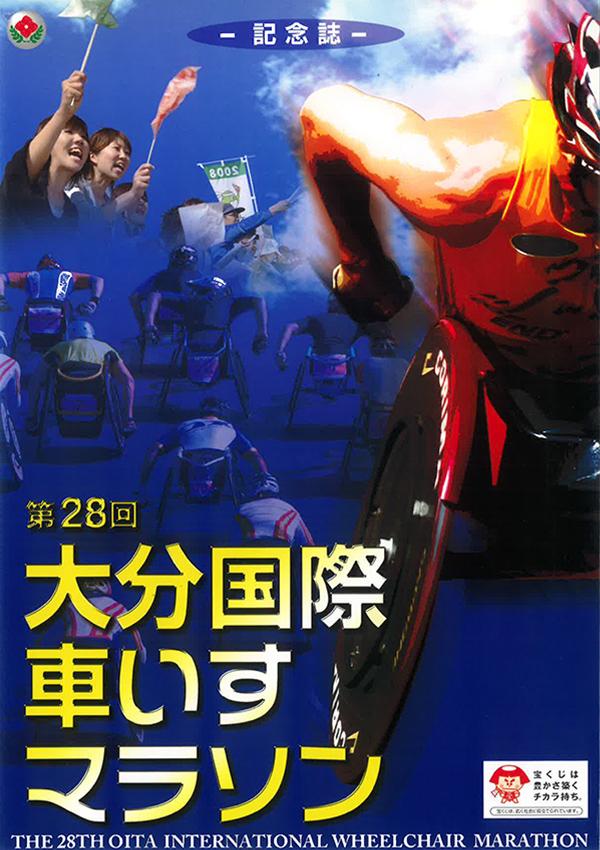 2008年記念誌
