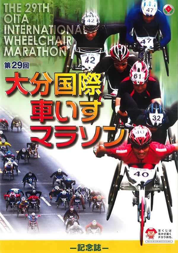 2009年記念誌