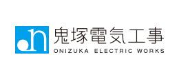 鬼塚電気工事株式会社