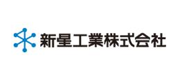 新星工業株式会社