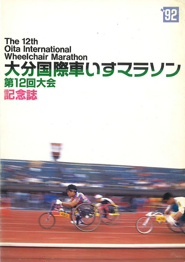 1992年記念誌
