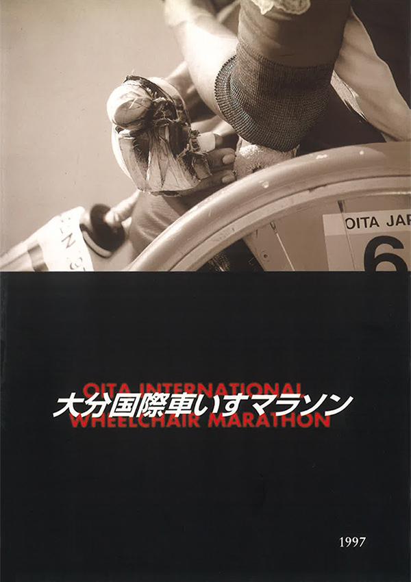 1997年記念誌