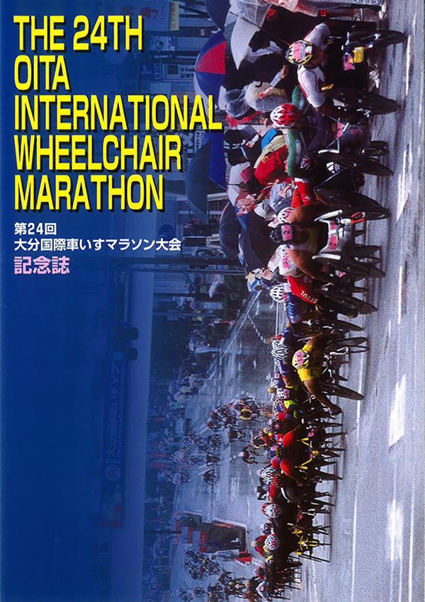 2004年記念誌
