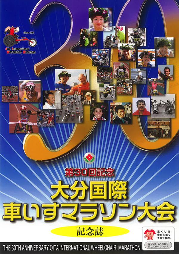 2010年記念誌