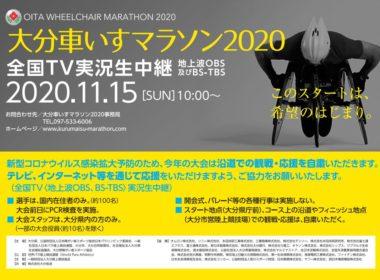 【WEB配信】大分車いすマラソン2020ーOBS特設サイト