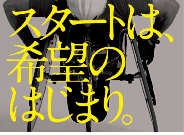 How to Watch Livestreaming of The Oita Wheelchair Marathon 2020!